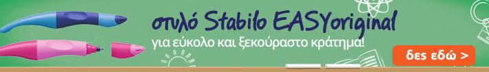 στυλό Stabilo EasyOriginal