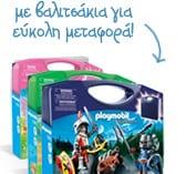 playmobil Βαλιτσάκια