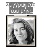 Ιωάννα Καρυστιάνη