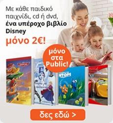 Με οποιοδήποτε παιδικό παιχνίδι, CD ή DVD, ένα βιβλίο Disney μόνο 2€!