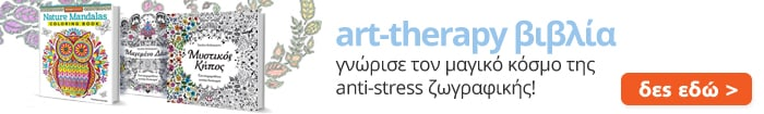 art-therapy βιβλία ζωγραφικής