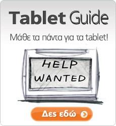 tablet guide, μάθε τα πάντα για τα tablet!