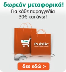 free delivery για κάθε παραγγελία άνω των 30€