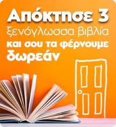 δωρεάν μεταφορικά με αγορά 3 ξενόγλωσσων βιβλίων και πάνω