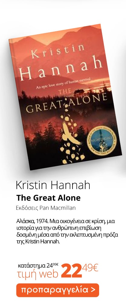 03_the_great_alone