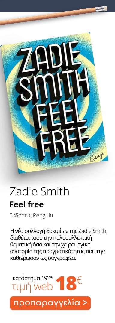 07_feel_free