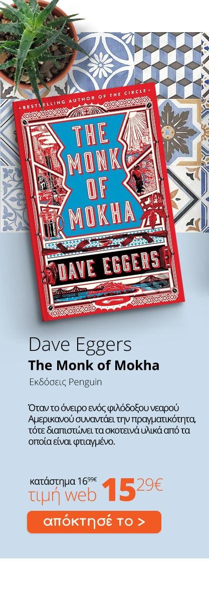 08_monk_of_mokha