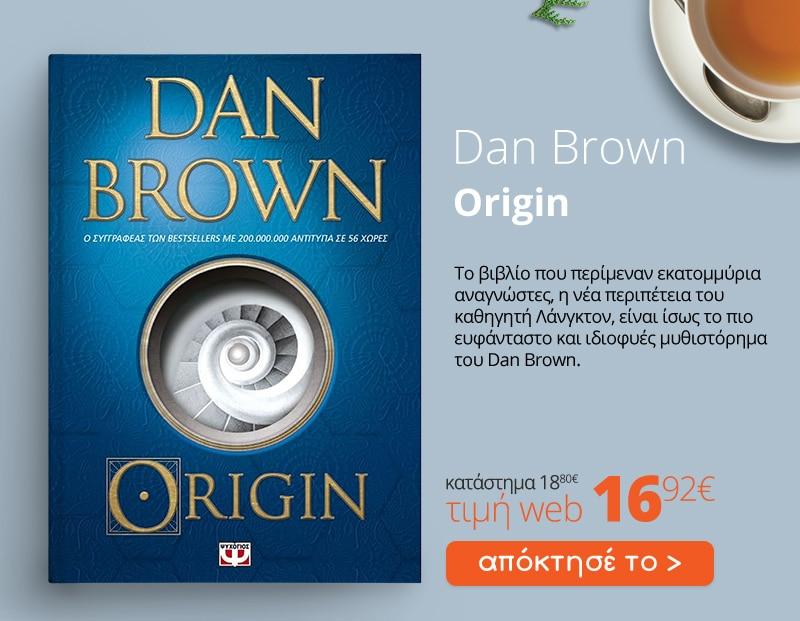 3_DanBrown