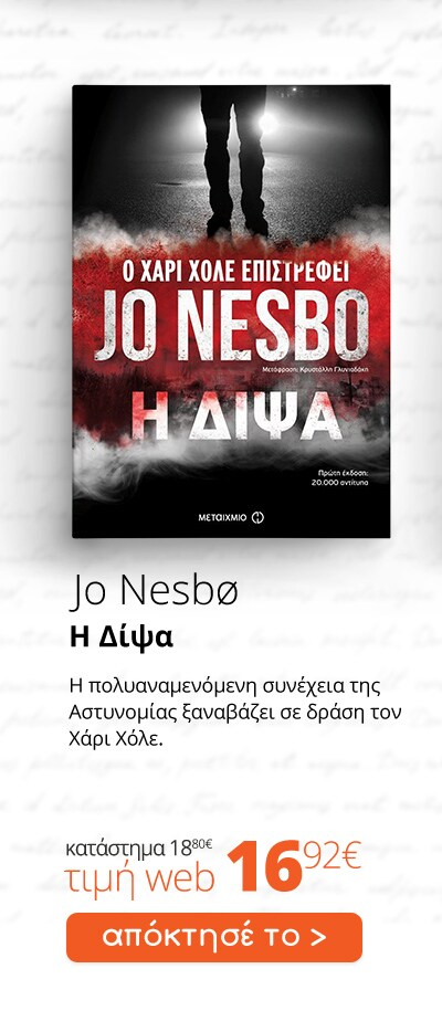 4_JoNesbo