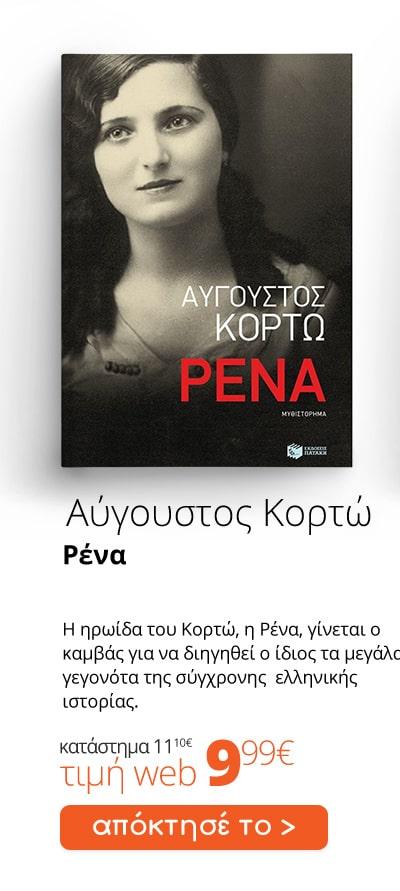 7_RENA