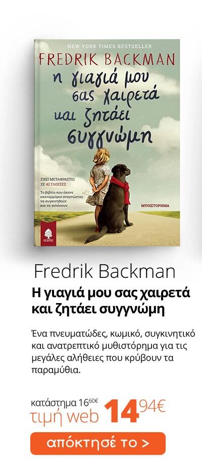 11_FredrickBackman