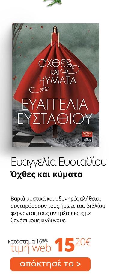 12_OxtheskaiKymata