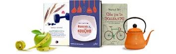 ελληνικά βιβλία για άσκηση, δίαιατα, διατροφή, αυτοβελτίωσης