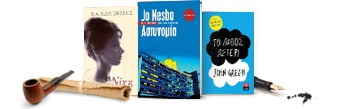 ελληνικά βιβλία/ελληνική λογοτεχνία