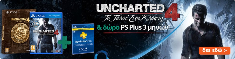 Ucharted 4 + PS Plus