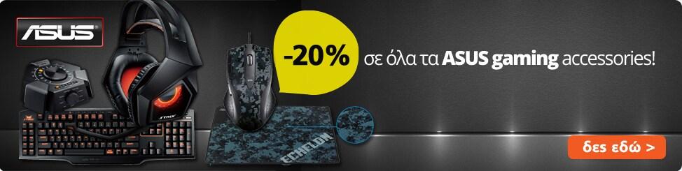 ASUS gaming accessories σε προσφορά!