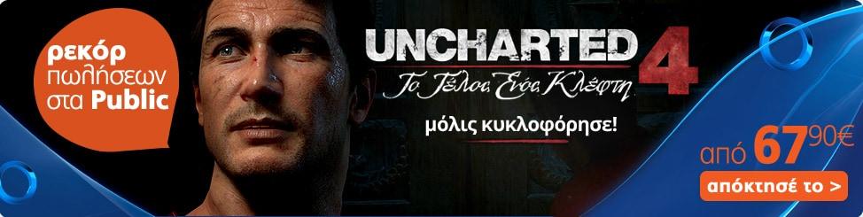 Uncharted 4 Το Τέλος Ενός Κλέφτη