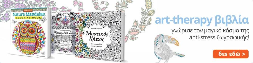 top προτάσεις art-therapy βιβλίων ζωγραφικής