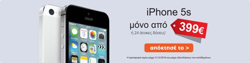 iphone 5s μόνο 399€