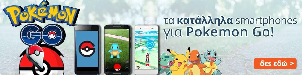 smartphone ιδανικά για το pokemon go