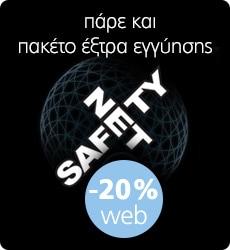 safety net πακέτο έξτρα εγγύησης -20% web offer