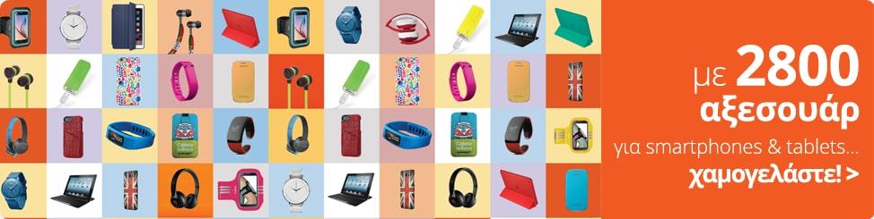 αξεσουάρ για smartphones και tablets