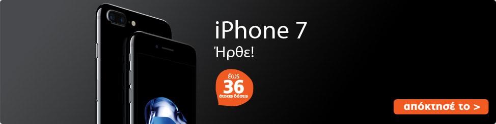 ήρθε το iphone 7