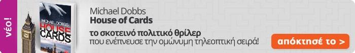 House of Cards - στα ελληνικά αποκλειστικά στα Public
