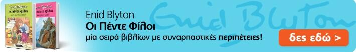 Enid Blyton - Οι Πέντε Φίλοι