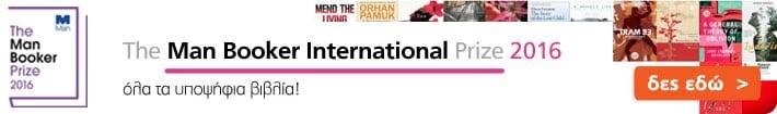 The Man Booker International Prize 2016