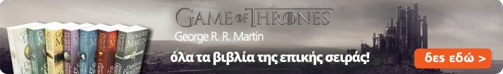 Games of Thrones βιβλία