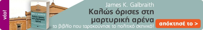 Καλώς όρισες στη μαρτυρική αρένα - James Galbraith