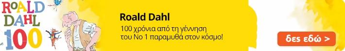 Roald Dahl 100 χρόνια