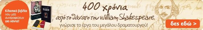 αφιέρωμα στον William Shakespeare