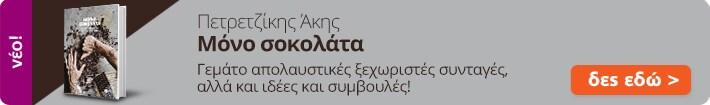 Άκης Πετρετζίκης Μόνο Σοκολάτα