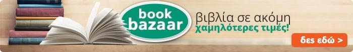 μόνιμο book bazaar - προσφορές βιβλίων