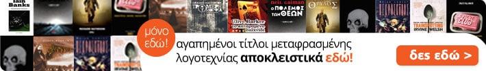αγαπημένοι τίτλοι μεταφρασμένης λογοτεχνίας αποκλειστικά στα Public