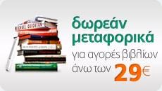 Βιβλία-Books