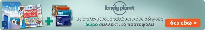 Lonely Planet + δώρο συλλεκτικό πορτοφόλι