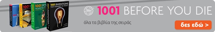 σειρά βιβλίων 1001