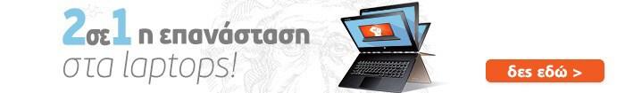 2 σε 1 - tablet και laptop μαζί