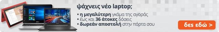 η μεγαλύτερη γκάμα laptop και σε 36 άτοκες δόσεις