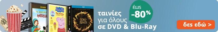 ταινίες DVD - BluRay σε προσφορά
