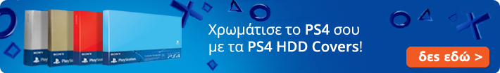 Sony PS4 HDD Cover Πρόσοψη