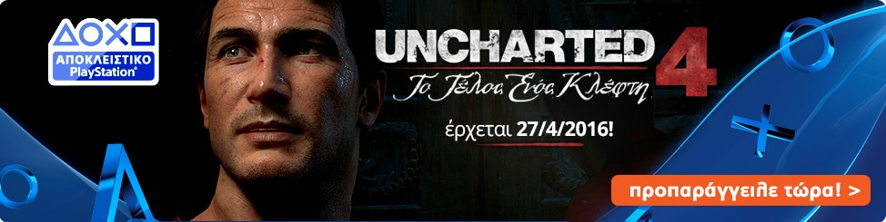 Uncharted 4 A Thief's End - προπαραγγελία