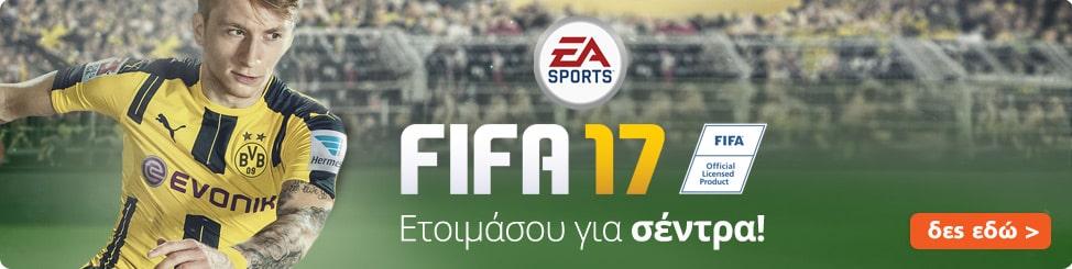 PS4 & FIFA17 & Χειριστήριο
