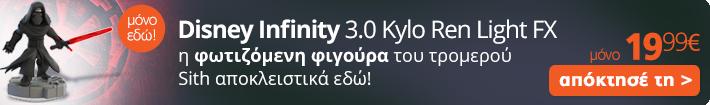 Φιγούρα Disney Infinity 3.0 Kylo Ren Light FX