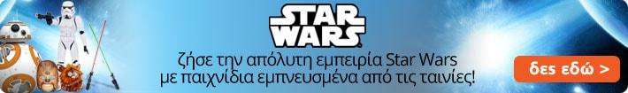 Star Wars παιχνίδια