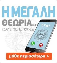 η μεγάλη θεωρία των smartphones!