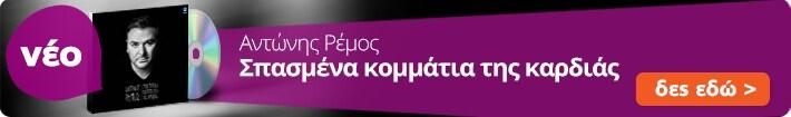 Αντώνης Ρέμος